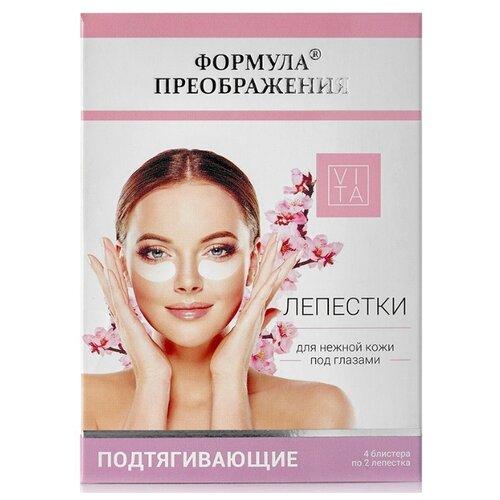 Фирма Вита Лепестки для нежной кожи под глазами подтягивающие Формула преображения (4 шт.)