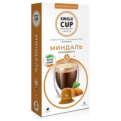Кофе в капсулах Single Cup Миндаль (10 капс.) кофе в капсулах single cup decaf 10 капс