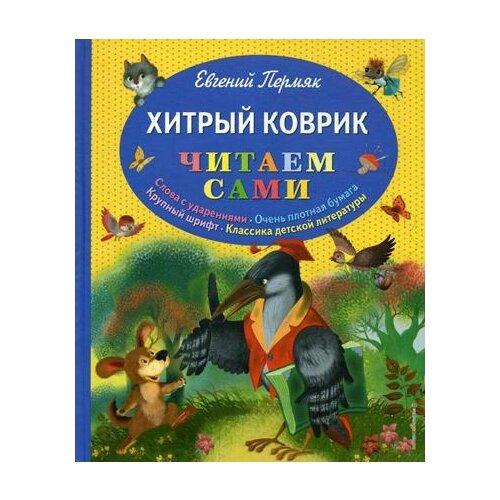 Купить Пермяк Е.А. Хитрый коврик , ЭКСМО, Детская художественная литература