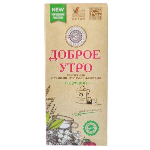 Чай черный Фабрика здоровых продуктов Доброе утро Бодрящий в пакетиках , 25 шт. чай черный виноградное утро