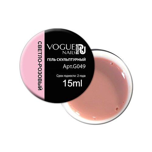 Гель Vogue Nails однофазный скульптурный, 15 мл светло-розовый