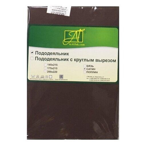цена Пододеяльник АльВиТек Сатин на молнии 200 х 220 см шоколадный онлайн в 2017 году