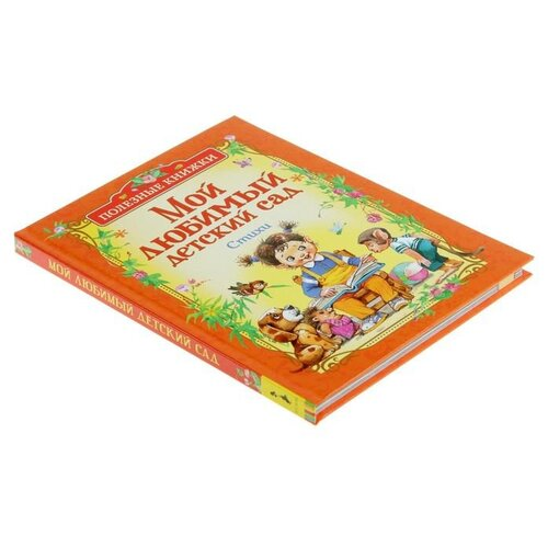 Купить Мой любимый детский сад. Стихи, РОСМЭН, Учебные пособия