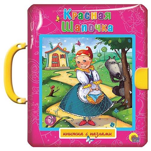 Купить Prof-Press Книжка-пазл с замком. Красная шапочка, Книжки-игрушки