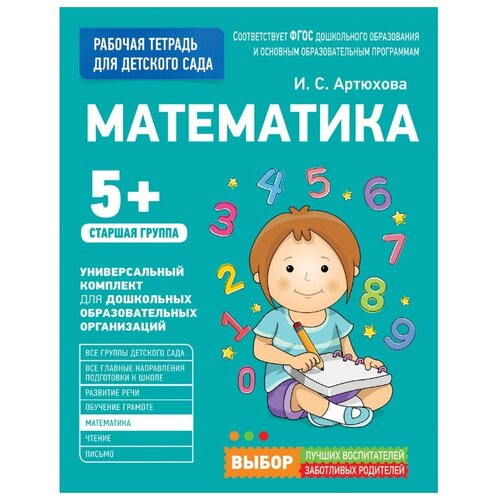 Артюхова И. С. Рабочая тетрадь для детского сада. Математика. Старшая группа (5+) (ФГОС ДО) маврина л рабочая тетрадь математика состав числа 5 с поощрительными 36 наклейками