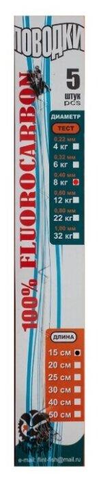 Рыболовный поводок Flint Fish флюорокарбоновый, 0.4 мм (15-50 см)
