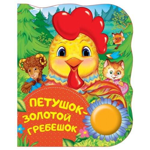 Купить Афанасьев А. Поющие книжки. Петушок - золотой гребешок , РОСМЭН, Книги для малышей