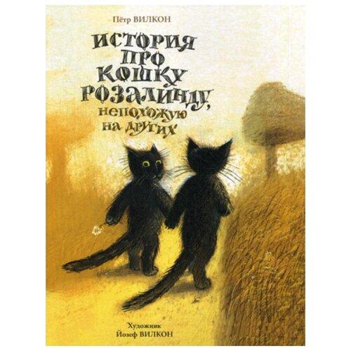 Купить Вилкон П. История про кошку Розалинду, непохожую на других , Мелик-Пашаев, Детская художественная литература