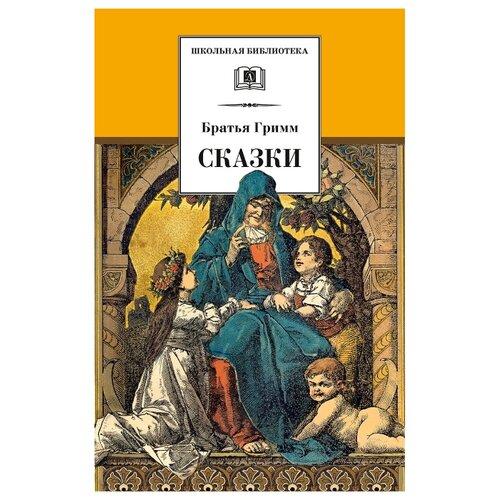 Купить Братья Гримм Сказки , Детская литература, Детская художественная литература
