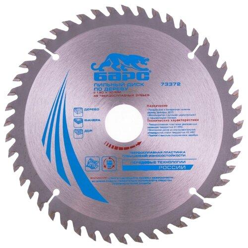 Пильный диск БАРС 73372 190х30 мм диск пильный зубр 190х30 мм 24т 36850 190 30 24