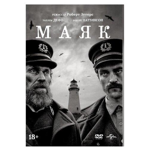 Маяк (2019) DVD-video (DVD-box) + 6 карточек королевские каникулы м ф бонус доп материалы dvd video dvd box