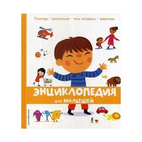Купить Энциклопедия для малышей, ЭКСМО, Познавательная литература