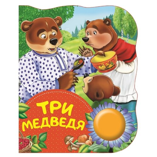 Толстой Л. Поющие книжки. Три медведя