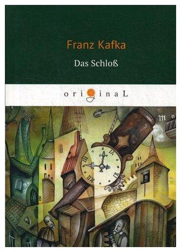 """Kafka F. """"Das Schloss"""""""