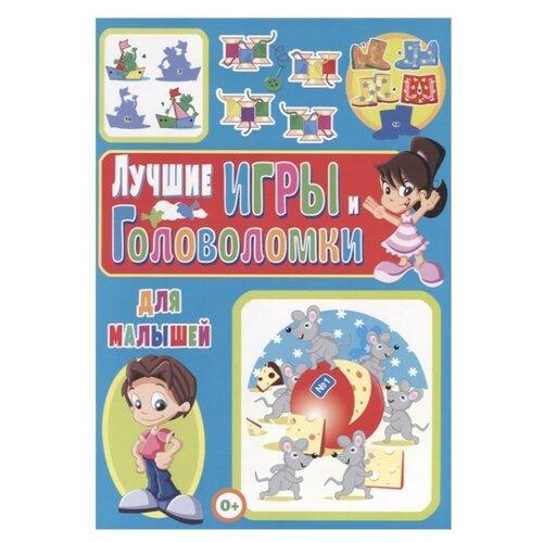 игры для малышей Скиба Т. Лучшие игры и головоломки для малышей