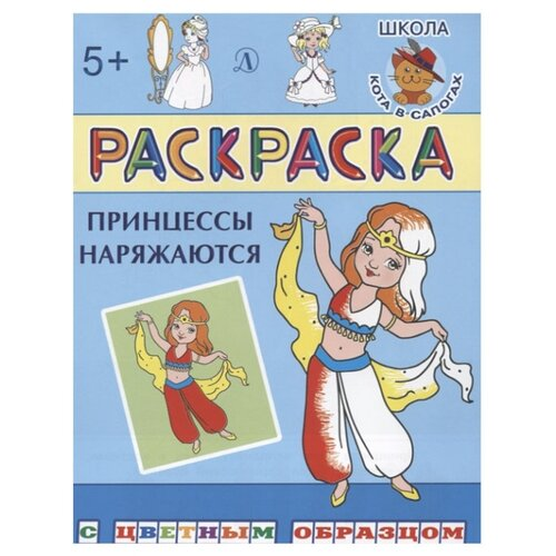 Детская литература Раскраска. Принцессы наряжаются