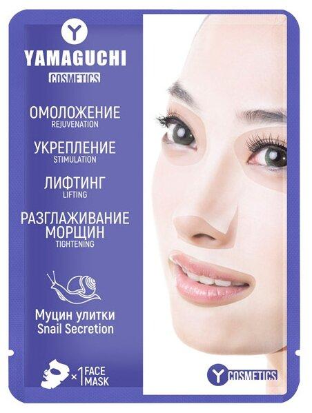 Yamaguchi тканевая маска для лица Snail Mask