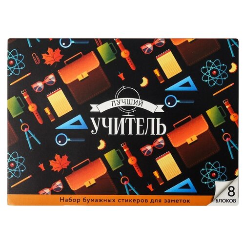Купить ArtFox набор блоков для записей с липким краем Лучший учитель (4732919) оранжевый/черный, Бумага для заметок