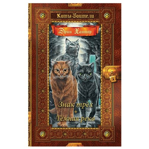 Фото - Хантер Э. Коты-воители. Золотая коллекция. Знак трех. Темная река хантер э коты воители возрождение