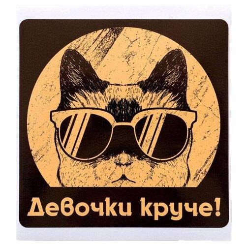Декоративная наклейка Промтехнологии Наклейка на машине Девочки круче! (38417) черный/бежевый 1 шт.