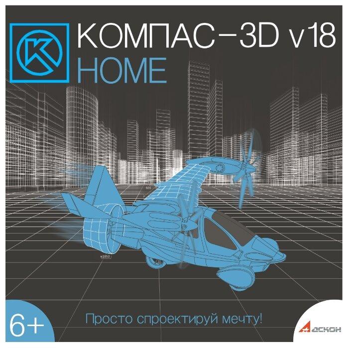 АСКОН КОМПАС-3D v18 Home только лицензия