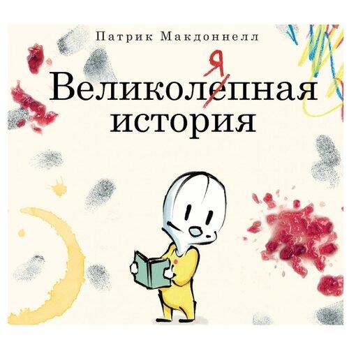 Купить Макдоннелл П. Великоляпная история , Манн, Иванов и Фербер, Книги для малышей