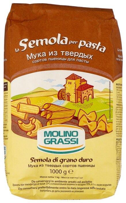 Мука Molino Grassi пшеничная для пасты из твердых сортов пшеницы