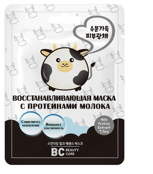 BC Beauty Care Маска восстанавливающая с протеинами молока