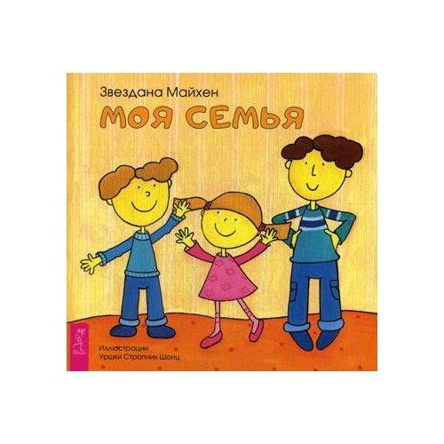 Купить Майхен Звездана Моя семья , Весь, Книги для малышей