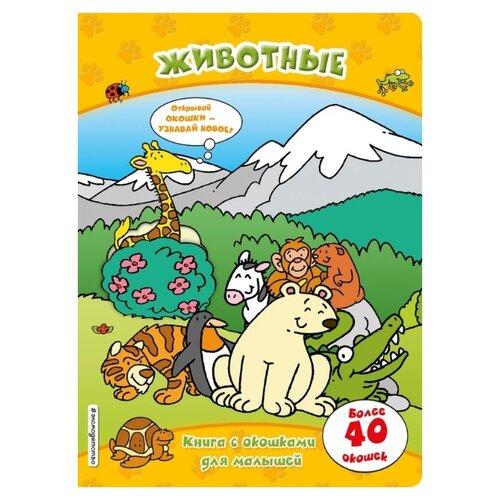 Книга с окошками для малышей. Животные, ЭКСМО, Познавательная литература  - купить со скидкой