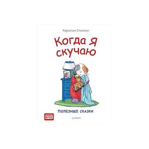 Купить Спилман К. Полезные сказки. Когда я скучаю , Издательский Дом ПИТЕР, Книги для малышей