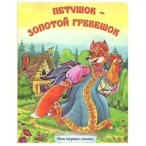 Купить Мои первые сказки. Петушок - золотой гребешок, Улыбка, Детская художественная литература