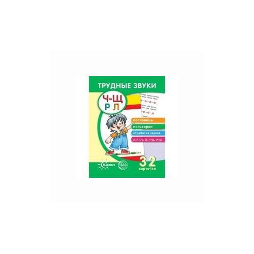 Купить Трудные звуки. Пословицы и поговорки (комплект карточек, 32 штуки), Карапуз, Учебные пособия