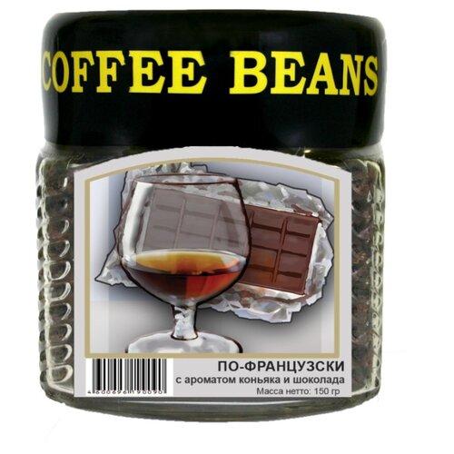 Кофе в зернах Блюз По-Французски, ароматизированный, стеклянная банка, арабика, 150 г фото