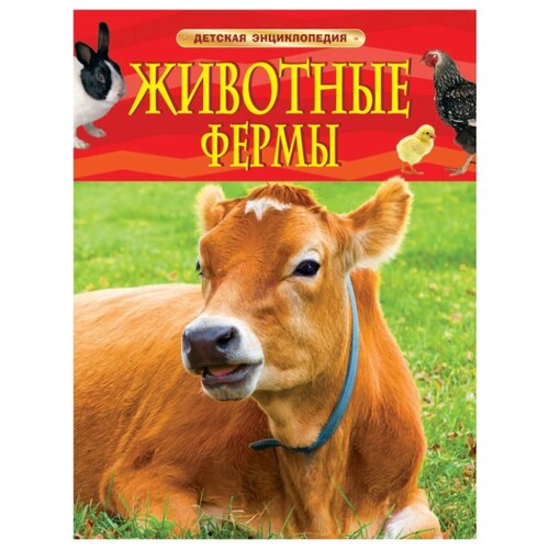 Фото - Травина И.В. Животные фермы. Детская энциклопедия набор животные фермы schleich набор животные фермы