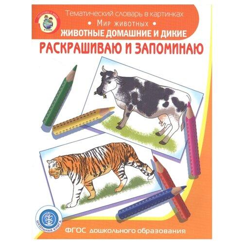 Купить Раскрашиваю и запоминаю. Мир животных. Животные домашние и дикие, Школьная книга, Учебные пособия
