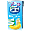 Коктейль молочный ФрутоНяня Банан (с 1 года) 2.1%, 0.2 л