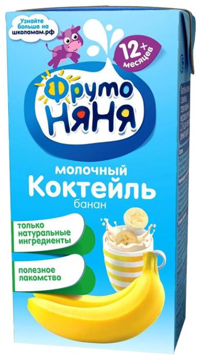 Коктейль молочный ФрутоНяня для детей банан (с 1 года) 2.1%, 0.2 л