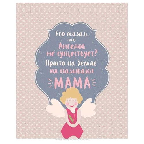 Картина Ekoramka Мама ангел 50х70 смКартины, постеры, гобелены, панно<br>