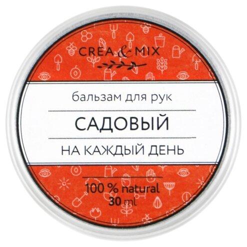 Бальзам для рук Creamix Садовый