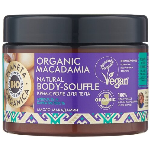 Суфле для тела Planeta Organica Organic Macadamia, 300 мл цена 2017