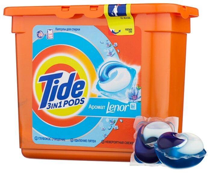 Капсулы Tide Go Pods автомат Lenor