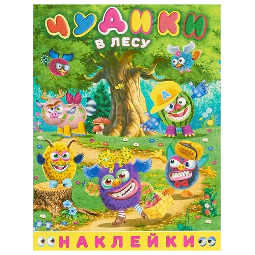 Купить Книжка с наклейками Чудики в лесу , Фламинго, Книжки с наклейками