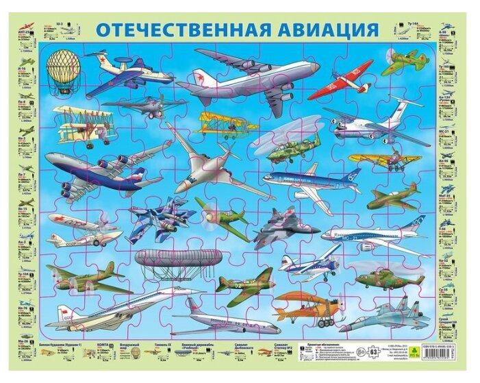 Рамка-вкладыш РУЗ Ко Авиация (Пл41п), 63 дет.
