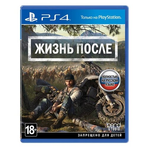 Игра для PlayStation 4 Days Gone