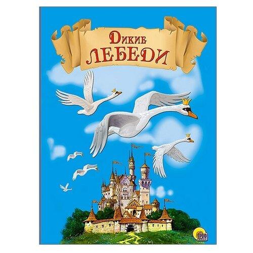 Дикие лебеди, Prof-Press, Книги для малышей  - купить со скидкой