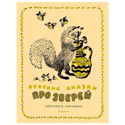 Купить Классика нашего детства. Русские сказки про зверей, Machaon, Детская художественная литература