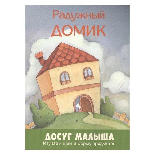 палатка belon радужный домик pink yellow пи 006 тф3 Радужный домик