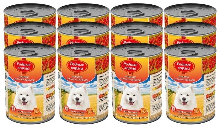 Корм для собак Родные корма Телёнок с рисом по-Кубански (0.970 кг) 12 шт.