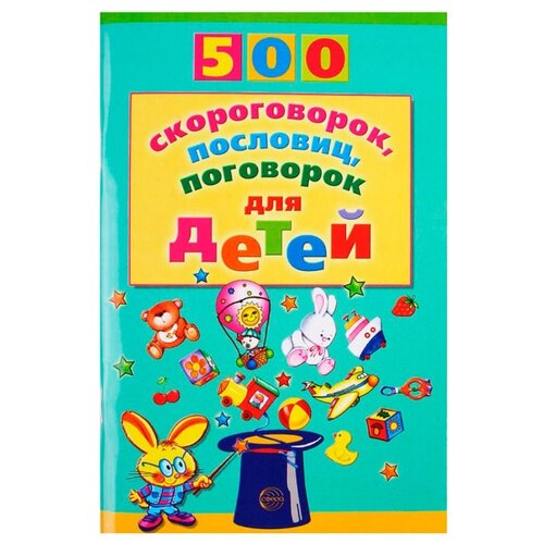 Купить 500 скороговорок, пословиц, поговорок, Сфера, Детская художественная литература